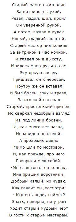 """Стихотворение """"Портной"""""""