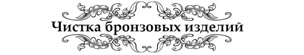 Чистка бронзовых изделий лого