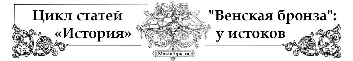 Постер к исторической статье по венской бронзе.