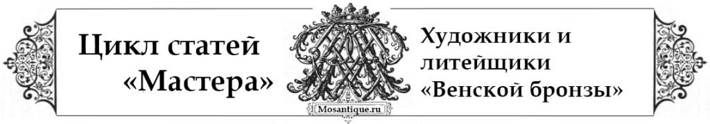 Художники и литейщики «Венской бронзы»: Рубинштейн Артур