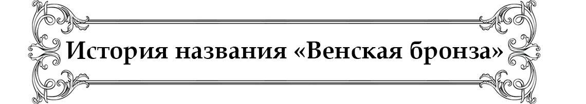 Постер к статье об истории названия венской бронзы.