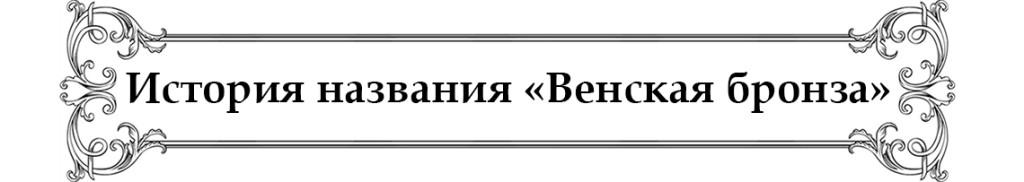 История названия «венская бронза» часть 3